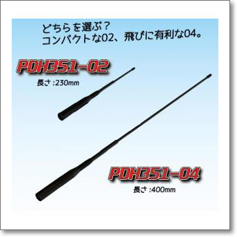 PDH351-04 351MHzアンテナ【40cm】【距離★★☆☆☆】【SMA】 【CO-623】