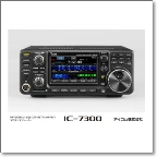 IC-7300S (IC7300) 10W機【送料無料】【液晶保護シートプレゼント】【価格はお問い合わせ下さい】 【IC-601-AM-HO-KK】