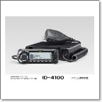 ID-4100 (ID4100) D-STAR【値下げ!48900→43800】【液晶保護シートプレゼント】 【IC-631-AM-HO-MK】
